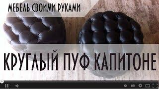 Мебель своими руками. Как сделать круглый пуф КАПИТОНЕ!(, 2017-03-19T16:15:46.000Z)