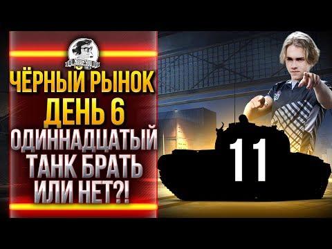 ЧЁРНЫЙ РЫНОК WoT 2020 - ДЕНЬ 6! БЛАНКИ ПРИКАЗА - ОДИННАДЦАТЫЙ ЛОТ!