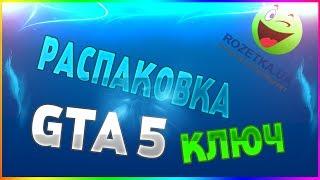 РОЗПАКУВАННЯ GTA 5 КЛЮЧ (ROZETKA)