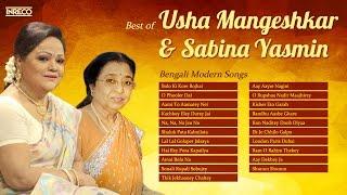 Assorted Bengali Songs | Usha mangeshkar | Sabina Yasmin | Best of Usha mangeshkar