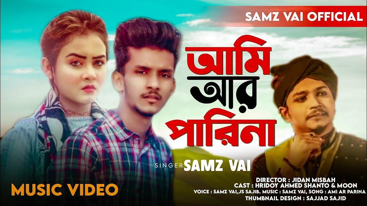 Ami Ar Parina(আমি আর পারিনা) Samz Vai Js Sajib Song 2021