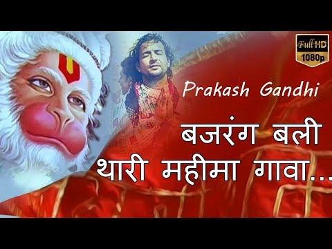Rajasthani Song  | Bajarng Bali Thari Mahima Gawa  / Prakash Gandhi | Bala Ji |  PMC Rajasthani