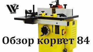 ДРЕВО. HD. Обзор фрезерного станка КОРВЕТ- 84.