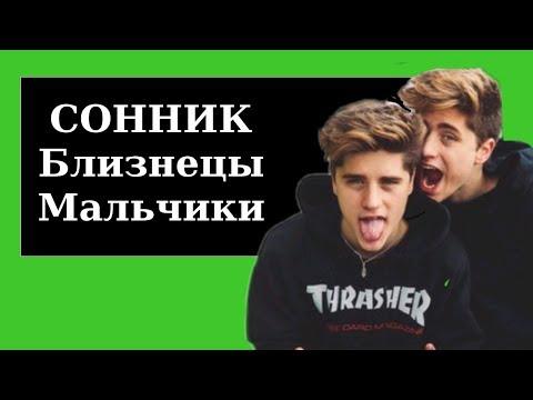 СОННИК - К чему снятся близнецы-мальчики? Толкование Снов