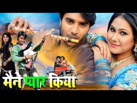 मैंने प्यार किया 2019 – चिंटू पांडेय की सबसे बड़ी रोमांटिक फिल्म 2019 – Superhit Bhojpuri Movie 2019    Mp3 Download