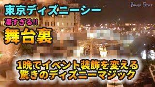 【東京ディズニーシーの舞台裏】1晩でイベントを切り替えるすごい方法!!