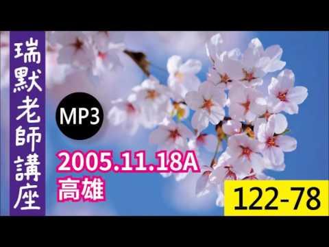 高雄mp3 瑞默老師2005 11 18a 122 078 Youtube