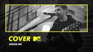 Download COVER MTV: Noize MC – Панелька (Хаски cover) Mp3 and Videos