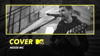 COVER MTV: Noize MC – Панелька (Хаски cover)