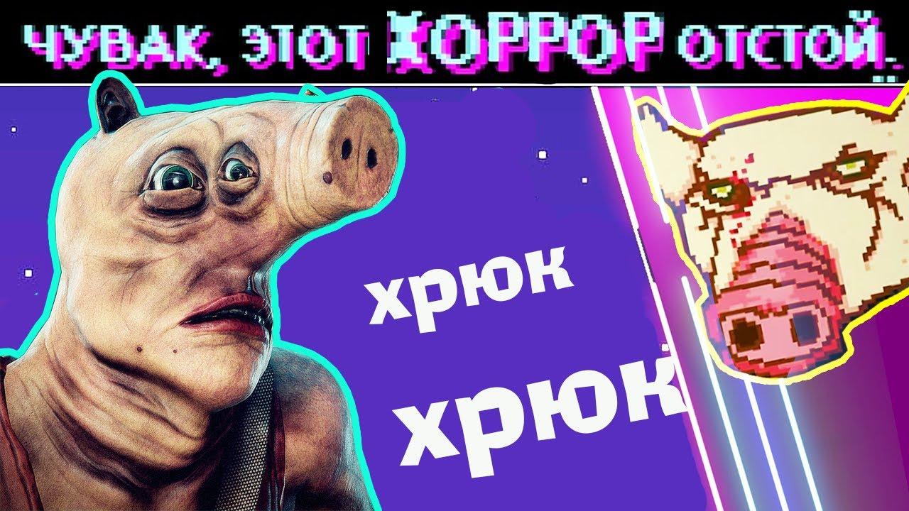 ▼Хоррор Про Свинок (The Swine)