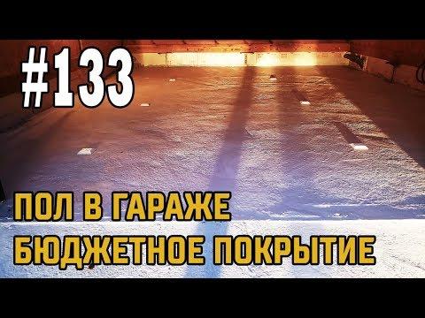 #133 Пол в гараже! САМОЕ Бюджетное покрытие!