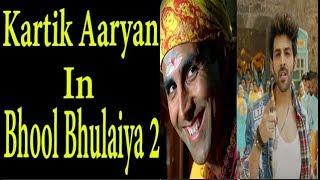 Akshay Kumar की Bhool Bhulaiya 2 में होंगे Kartik Aaryan