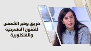 ميسم ناصر ابو شرار - فريق وهج الشمس للفنون المسرحية والفلكلورية
