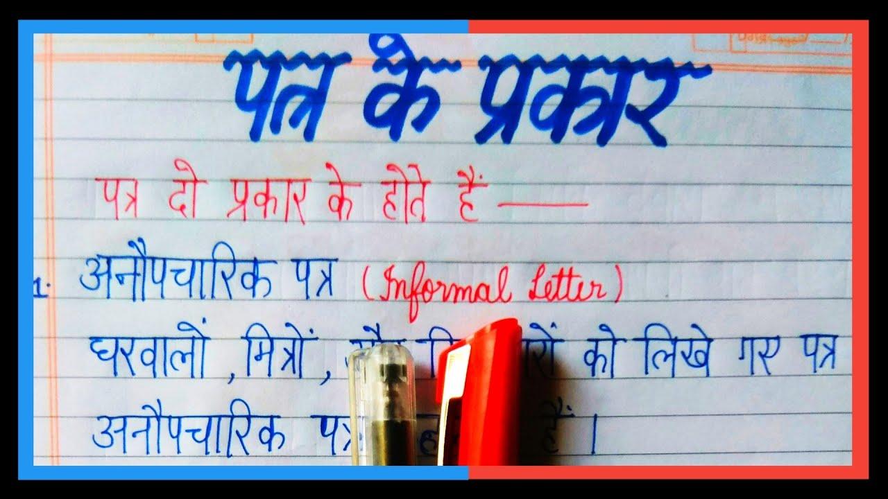 Download पत्र के प्रकार पत्र कितने प्रकार के होते है Patr ke prakaar patr kitne prakaar ke hote hai Types