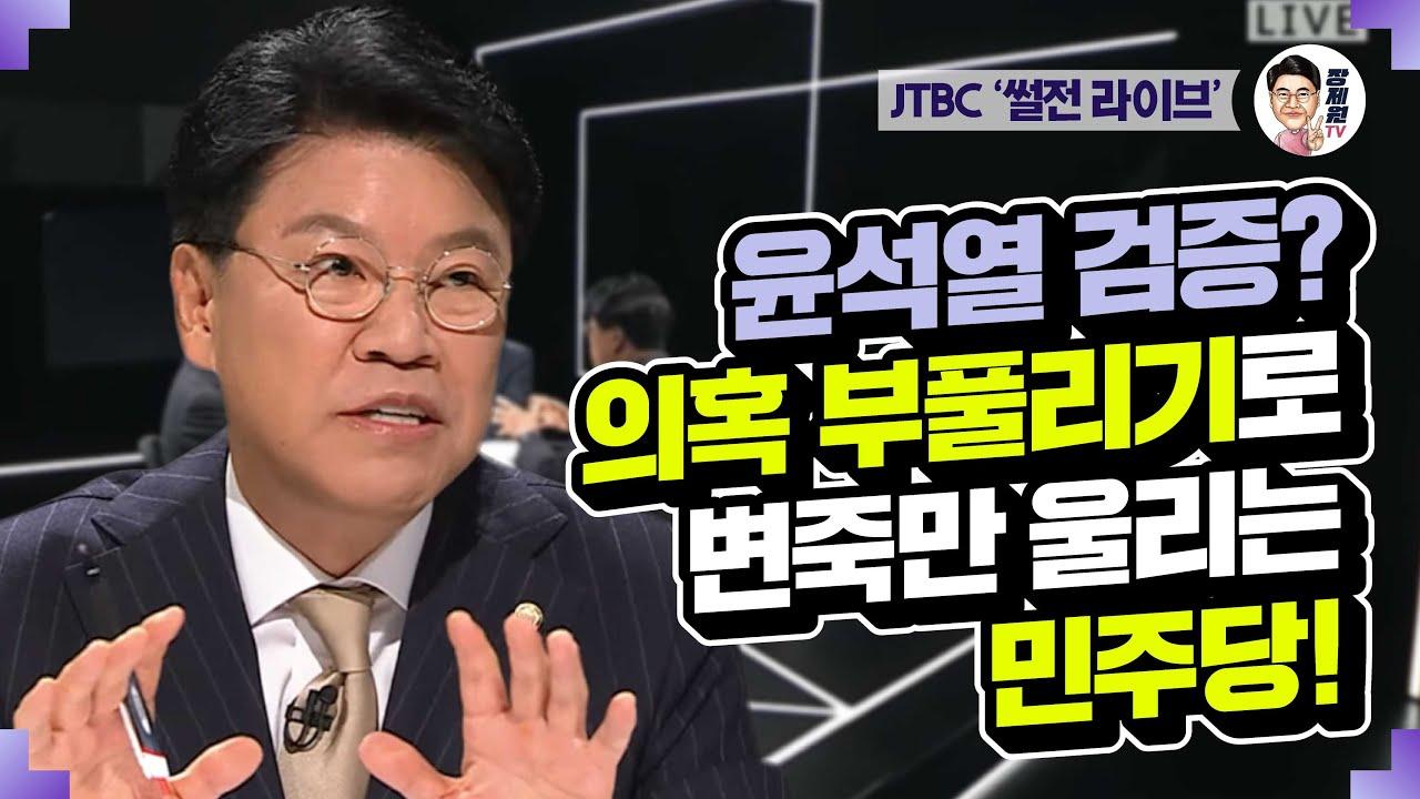 [장제원TV] JTBC 〈썰전 라이브〉 윤석열 검증? 의혹 부풀리기로 변죽만 울리는 민주당!
