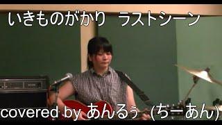 いきものがかり/ラストシーン/四月は君の嘘/カバー by あんるぅ(ちーあん)