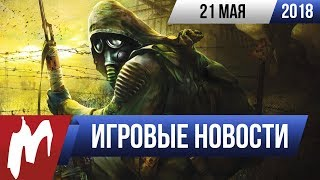 Игромания ИГРОВЫЕ НОВОСТИ, 21 мая S.T.A.L.K.E.R. 2, Rage 2, Call Of Duty Black Ops 4