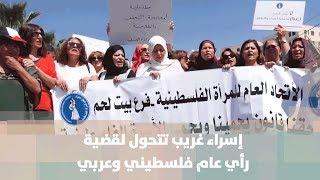 إسراء غريب تتحول لقضية رأي عام فلسطيني وعربي