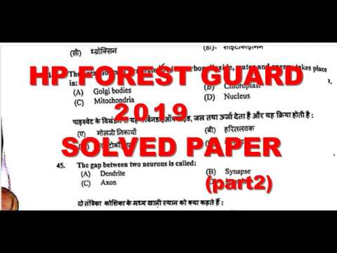 Hp Forest Guard 2019 Solved Paper || Answerkey Of Hp Forest Guard Exam|| Part 2|| वन रक्षक भर्ती