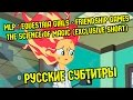 [RUS Sub] MLP: Equestria Girls 3 - Friendship Games - The Science of Magic (Exclusive Short / 60FPS)