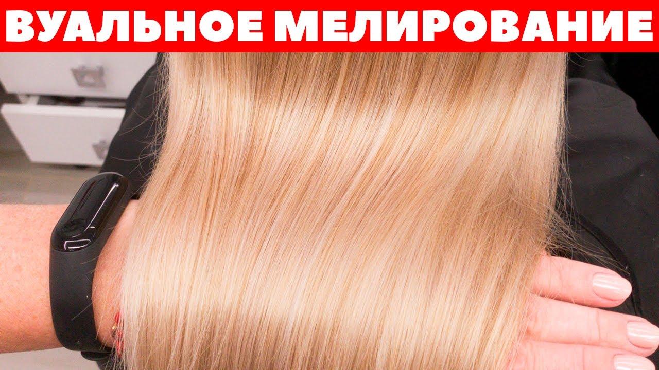 Вуальное мелирование волос. Техника мелирования волос на фольгу. Колористика с нуля #4 APG Academy