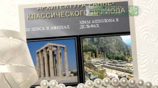 Презентация на тему Архитектура Древней Греции(Скачать эту презентацию на тему Архитектура Древней Греции (2) можно на странице http://skachat-prezentaciju-besplatno.ru/prezentac..., 2015-01-29T10:35:20.000Z)