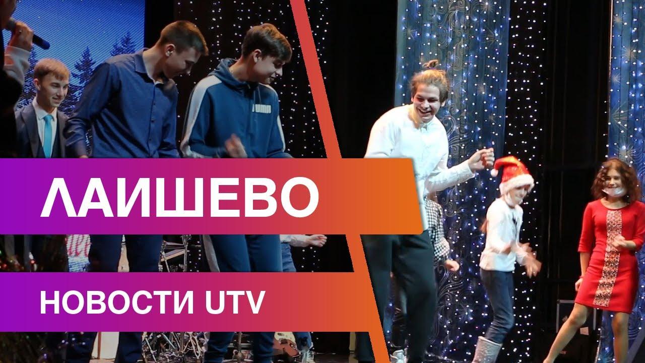 Новости Лаишевского района от 31 декабря на#UTV