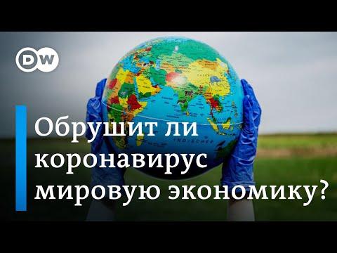 Коронавирус: грозит ли крах мировой экономике, или Глобальный кризис-2020