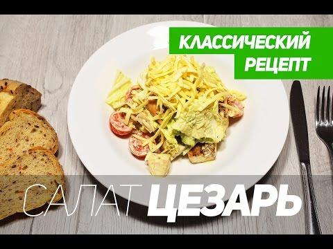 рецепт салата цезарь с курицей и сухариками в домашних условиях фото пошагово