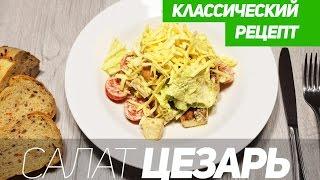 Салат цезарь с курицей и сухариками лучший рецепт приготовления