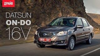 Datsun On-Do 16V тест-драйв с Александром Тычининым