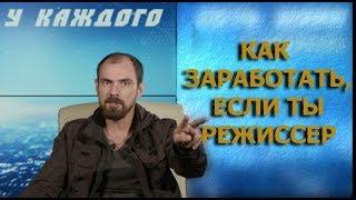 Сколько зарабатывают актеры в России и в Голливуде