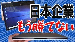 3万円でこのコスパ!中華PCが日本企業を潰しにかかってきている!【Jumper EZbook X1開封レビュー】