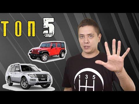 ДОПУСТИМ | ТОП 5 авто на случай  зомби апокалипсиса