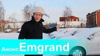 Анонс  Emgrand