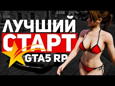 ЛУЧШИЙ СТАРТ В GTA 5 RP - DOWNTOWN / STRAWBERRY / VINEWOOD / BLACKBERRY / INSQUAD