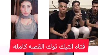 فيديوهات منه عبد العزيز بتاع التيك توك وقصه اغتصابها والجديد فيها