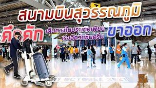 คึกคัก ไม่ไหว! ขาออก สนามบินสุวรรณภูมิ คนเดินทางในประเทศแน่น Thai Smile และ Vietjet  11 ตุลาคม 2021