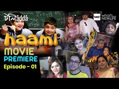 Haami Movie Grand Premier | Shiboprosad |...