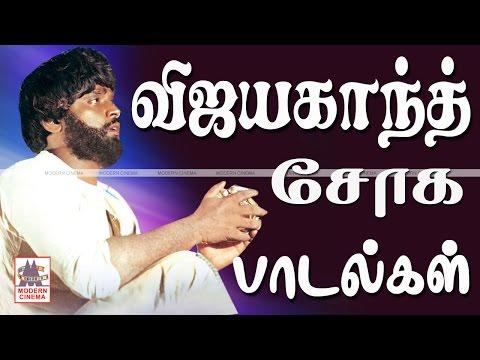 Vijayakanth Soga Padalgal விஜயகாந்த் சோக பாடல்கள்
