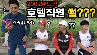 2002월드컵 호텔 직원썰의 진실은???