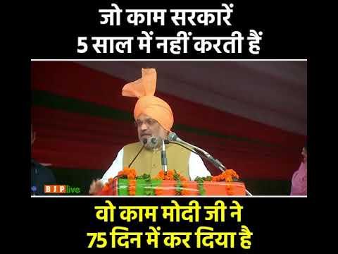 370 और 35-A का हटना भारत की एकता और अखंडता में मील का पत्थर है: श्री अमित शाह