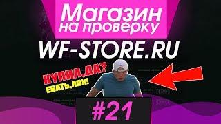 #21 Магазин на проверку - wf-store.ru (EDWARD BIL ПИАРИТ ЭТОТ МАГАЗИН) ВСЕ ИГРЫ ЗА 99 РУБЛЕЙ!