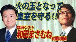 「火の玉となって皇室をお守りする!」特別ゲスト、和田まさむね参議院議員|竹田恒泰チャンネル2
