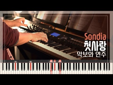 Sondia - '첫사랑' 악보와 피아노 연주(어쩌다 발견한 하루 OST Part 3)