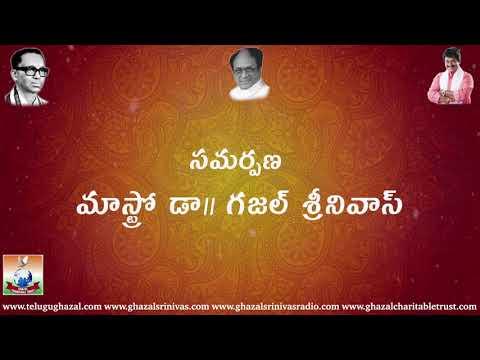 Telugu Ghazal Rachana Avagahana Video by Dr. Ghazal Srinivas