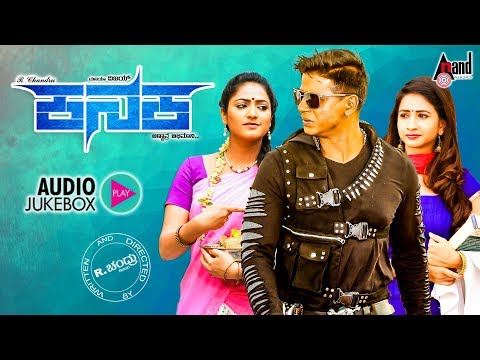 KANAKA | New Kannada Jukebox 2017 | Duniya Vijay | Haripriya | Manvitha | R.Chandru | Naveen Sajju