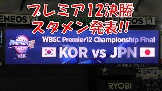 2019 WBSCプレミア12 決勝の韓国×日本 スタメン発表!! 現地映像