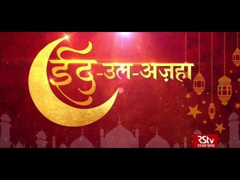 RSTV Vishesh - 12 August 2019: Eid | ईद-उल-अज़हा