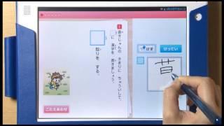 進研ゼミ小学講座「チャレンジタッチ」のトメ・ハネまで細やかな漢字指...